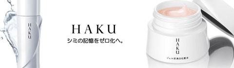 資生堂 ハク HAKU